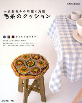 钩针编织的圆坐垫和四角坐垫